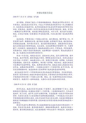 外贸公司实习日记全.pdf