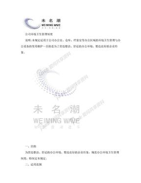 公司环境卫生管理制度.doc