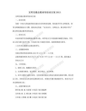 文明交通志愿劝导活动方案2013.doc