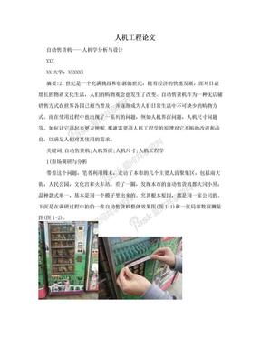 人机工程论文.doc