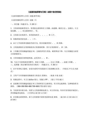 《金属切削原理与刀具》试题十套(附答案).docx