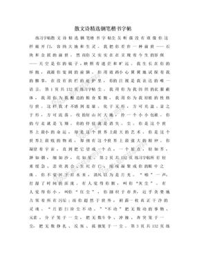 散文诗精选钢笔楷书字帖.doc
