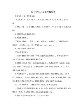 医疗安全不良事件报告表.doc
