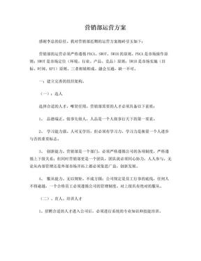 营销部运营方案.doc