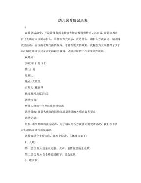 幼儿园教研记录表.doc