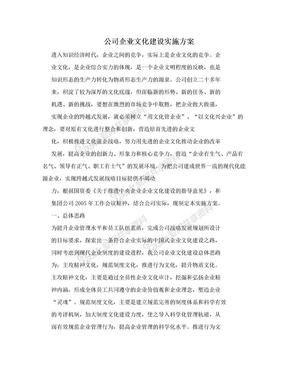 公司企业文化建设实施方案.doc
