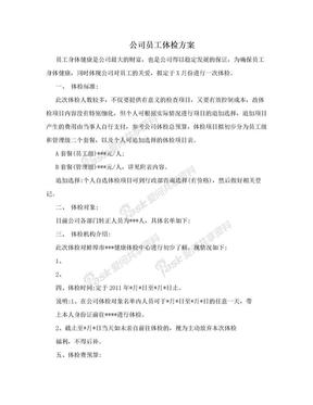 公司员工体检方案.doc