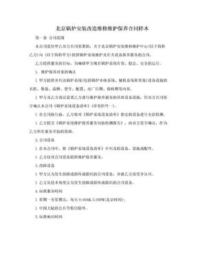 北京锅炉安装改造维修维护保养合同样本.doc