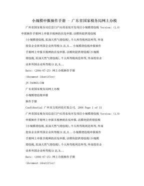 小规模申报操作手册 - 广东省国家税务局网上办税.doc