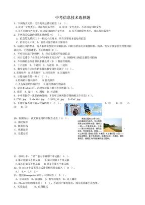 中考信息技术选择题.doc