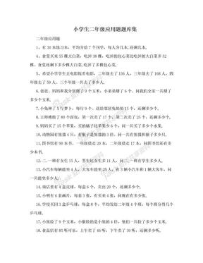 小学生二年级应用题题库集.doc