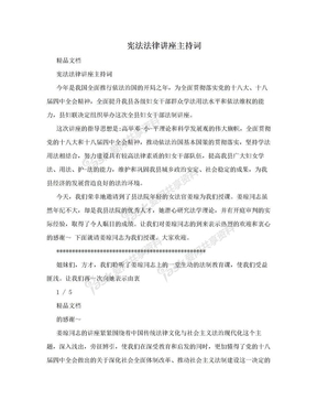 宪法法律讲座主持词.doc