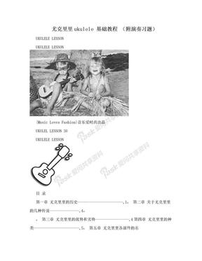 尤克里里ukulele 基础教程 (附演奏习题).doc