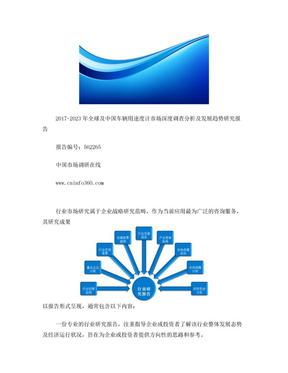 2018年中国车辆用速度计市场深度调查分析及发展研究报告目录.doc