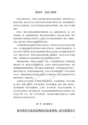 《修辞学》第四章 语法与修辞.doc