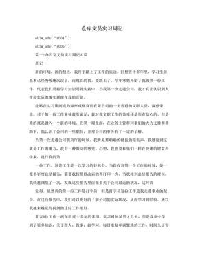 仓库文员实习周记.doc