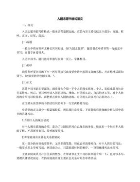 入团志愿书格式范文.docx