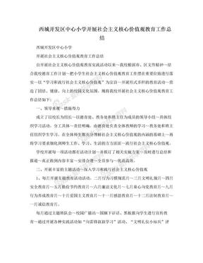 西城开发区中心小学开展社会主义核心价值观教育工作总结.doc