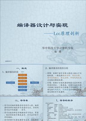 编译器设计与实现_——Lcc原理剖析.ppt