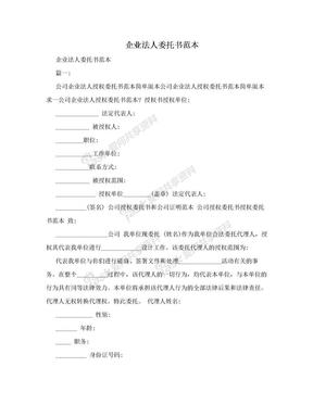 企业法人委托书范本.doc