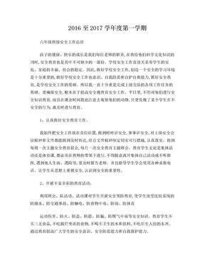 小学五年级班级安全工作总结.doc
