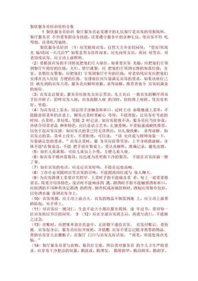 餐饮服务员培训资料全集.doc