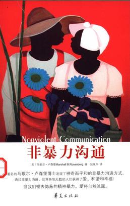 非暴力沟通.pdf