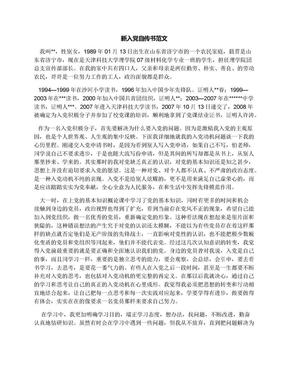 新入党自传书范文.docx