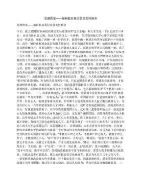 党课教案——如何提高基层党员党性修养.docx