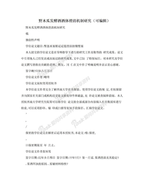 野木瓜发酵酒酒体澄清机制研究(可编辑).doc