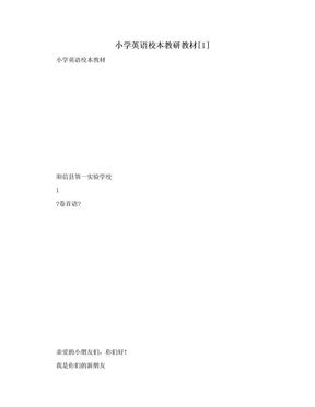 小学英语校本教研教材[1].doc