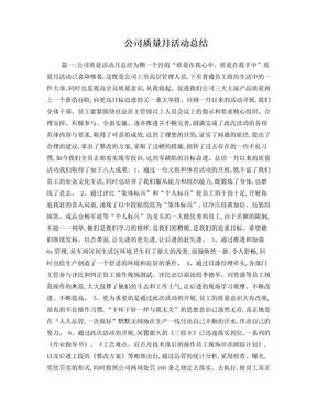 公司质量月活动总结.doc
