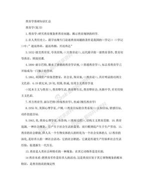 教育学基础知识汇总.doc