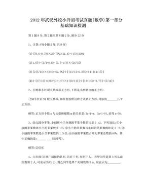 2012武汉外校小升初考试真题(数学).doc