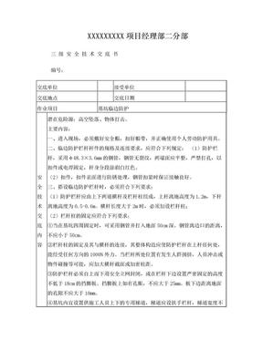 基坑临边防护安全安全技术交底.doc