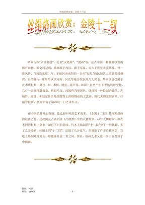 丝绢烙画欣赏:金陵十二钗.pdf
