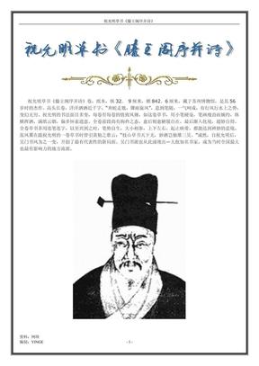 祝允明草书《滕王阁序并诗》.pdf