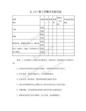 中学生卫生值日表.doc