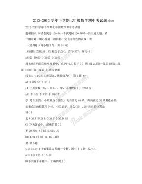2012-2013学年下学期七年级数学期中考试题.doc.doc