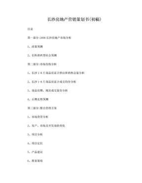 长沙房地产营销策划书.doc