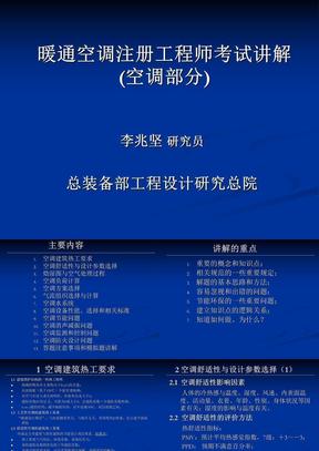 09暖通空调注册工程师考试讲解-空调部分-李兆坚.ppt