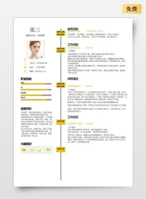 设计简历模板-01.docx