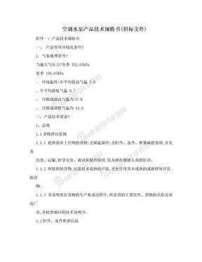 空调水泵产品技术规格书(招标文件).doc