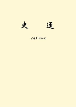 史通.pdf
