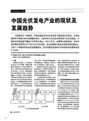 中国光伏发电产业的现状及发展趋势.pdf