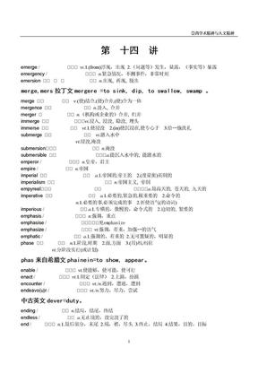 迦思佑GRE词汇15000逻辑辨证记忆20天课程内部讲义合集(十四).doc