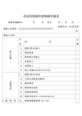 企业所得税年度纳税申报表.doc