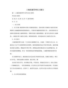 土地资源管理实习报告.doc