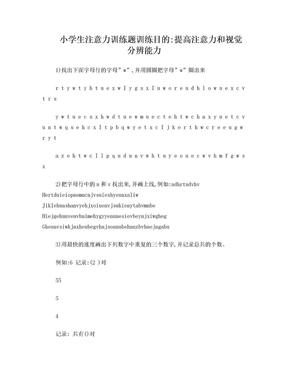 小学生注意力训练题123.doc