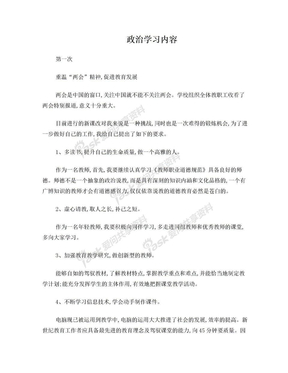 政治学习内容.doc